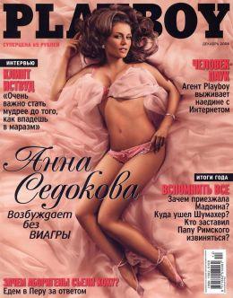 Анна Седокова на страницах журнала «Плейбой» (2006)