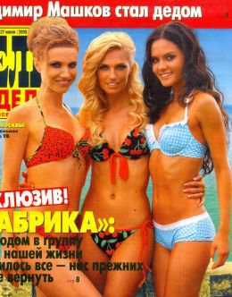 Ирина Тонева в купальнике в «Теленеделя» (июнь, 2010)