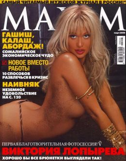 Голая Виктория Лопырева на фото из «Максим»