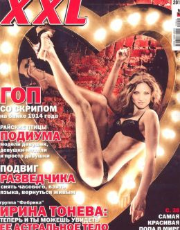Эротические фото Ирины Тоневой в XXL (нодки, попа)