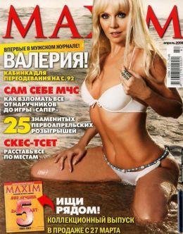 Эротические фото Валерии из «Максим»