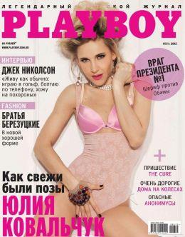 Обнаженная Юля Ковальчук в журнале «Плейбой»