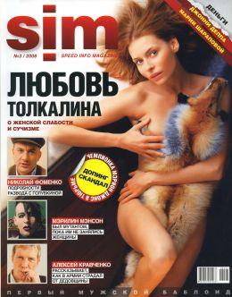 Эротические фото Любови Толкалиной из SIM