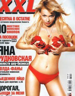 Обнаженная Яна Рудковская в журнале XXL