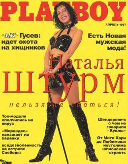 Откровенные фото Натальи Штурм из «Плейбой» (грудь, ножки)