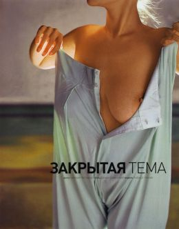 Анфиса Чехова Голая Откровенное Фото