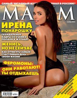 Пикантные фото Ирены Понарошку в купальнике из «Максим» (2014)
