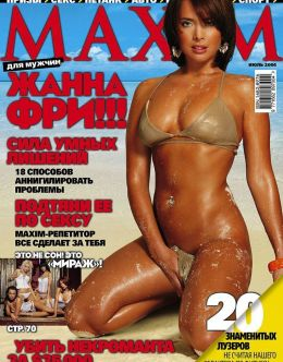 Голая Жанна Фриске на страницах «Максим» (2004)