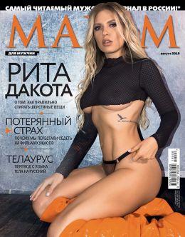 Голая Рита Дакота в «Максим» (2019)