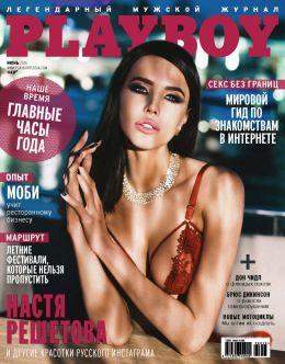 Анастасия Решетова в «Плейбой» (попа)