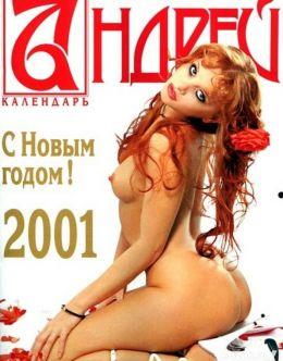 Голая Лариса Черникова в журнале «Андрей» (грудь, попа)