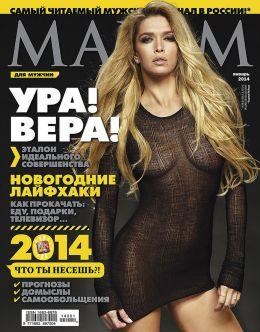 Обнаженная Брежнева на страницах Maxim (2014)