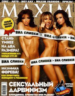 Горячие фото Карины Кокс из журнала «Максим»