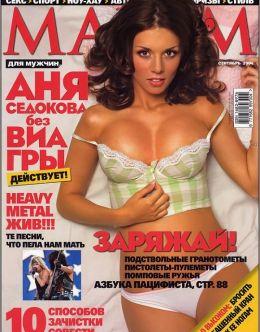 Эротические фото Ани Седоковой в «Максим» (2004)
