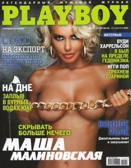 Голая Маша Малиновская в «Плейбой»