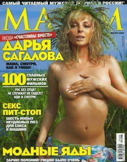 Горячие фото Сагаловой из Maxim (2006)