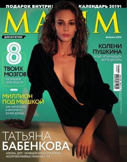 Голая Татьяна Бабенкова в «Максим»