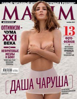 Эротические фото Дарьи Чаруши из Maxim (ноябрь, 2017)