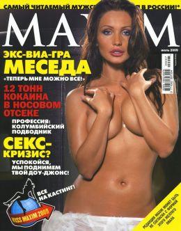 Голая Меседа Багаудинова в «Максим»