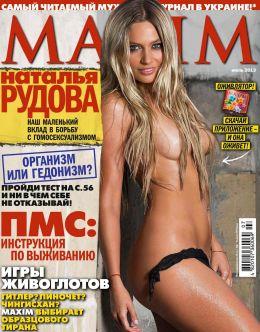 Полностью голая Рудова позирует на страницах Maxim (2013)