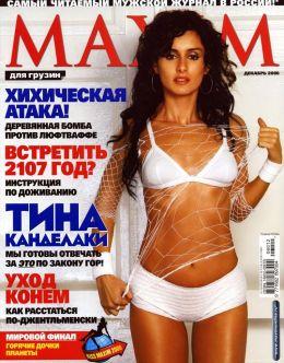 Тина Канделаки обнажилась для «Максим»
