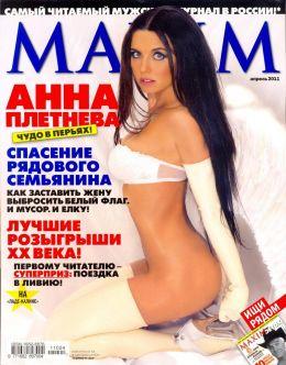 Анна Плетнева снялась голой для «Максим»