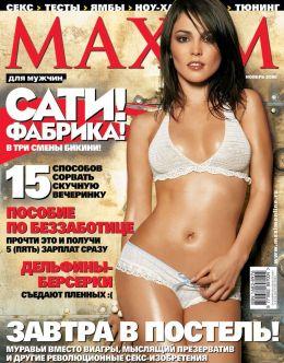 Фото Сати Казанова в «Максим»