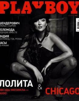 Голая Лолита Милявская в «Плейбой»