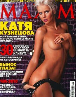 Голая Екатерина Кузнецова в журнале «Максим»