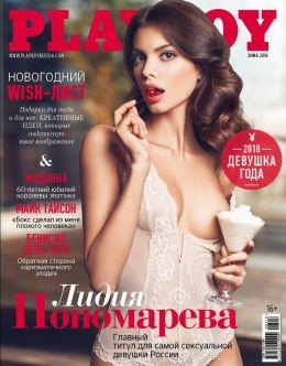 Голая Лидия Пономарева в Playboy (грудь, попа)
