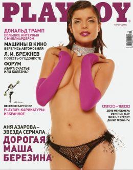 Горячие фото Анны Азаровой из «Плейбой» (голая грудь)