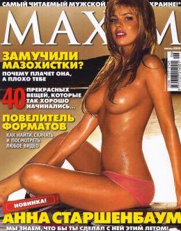 Полностью голая Анна Старшенбаум в «Максим» (2009)