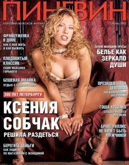 Обнаженная Ксения Собчак в «Пингвин»