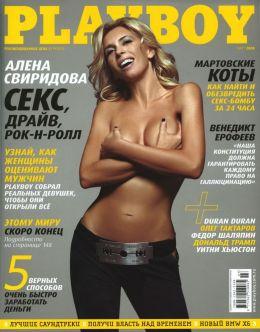 Голая Алена Свиридова в «Плейбой» (2008)
