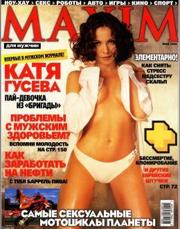 Гусева позирует обнаженной для Maxim (2004)