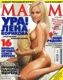 Елена Корикова снялась голой в «Максим»